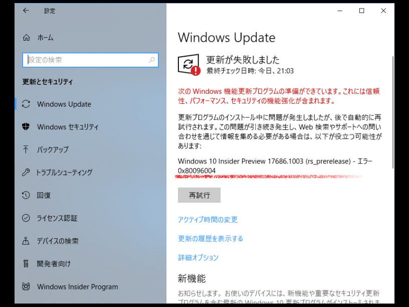 windows10 インストール 失敗