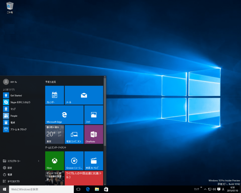 windows10ipの画像